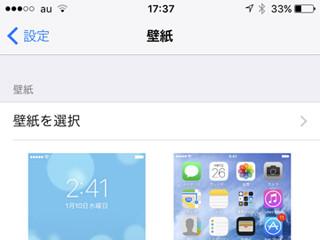 [画像] iPhoneの壁紙は黒いほうが省エネってホント? - いまさら聞けないiPhoneのなぜ