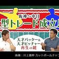 阪神・藤浪晋太郎のスランプ 日本ハム時代の大谷翔平の活躍が関係?