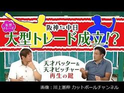【動画】川上憲伸氏が語る藤浪晋太郎「スランプの原因」 大谷翔平の活躍と関係?