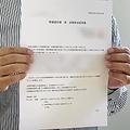 会社から渡された解雇通知書を広げる沖田さん。「予想を下回る売り上げ」「債務超過」「会社存続の危機」などの解雇理由がつづられている