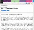 「アップリンク渋谷」5月閉館へ