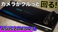 もうフリップカメラの虜「ZenFone 7」動画レビュー