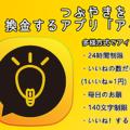 1いいねが1円に アイデアを投稿してお金に変えるフリマアプリ