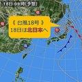 台風18号 18日は北日本へ接近