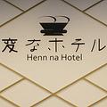 190117_henna_hotel_robot