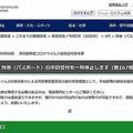 東京都がパスポートの申請受付を一時停止 緊急事態宣言を受け