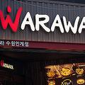韓国語で「わら」は「来なさい」という意味になる
