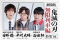 劇場版『鬼滅の刃』特集/第4回:日野 ...