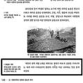 誇りだったはずが 韓国の教科書から「漢江の奇跡」が消える