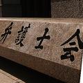 """東京弁護士会は、アディーレがきちんと業務停止しているか確認するため、""""指導""""と称してわざわざ本部事務所を訪問した。だがその間、全国の依頼人は置き去りに…… Photo by Yasuo Katatae"""