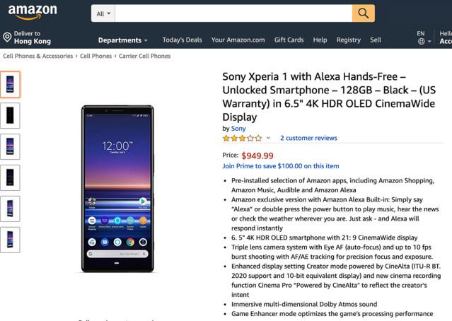 「Xperia 1」の米Amazon限定版、Alexaハンズフリー起動対応で発売