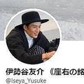 伊勢谷友介容疑者のツイッターから
