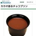 ファミリーマートの「カカオ香るチョコプリン」(画像は公式サイトより)