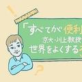 学生の窓口編集部