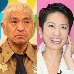 「ダウンタウン」松本人志(左)と立憲民主党副代表の蓮舫議員