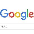 検索画面でお馴染みのグーグル。ホワイトっぷりが眩しいです。