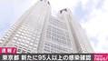 東京都で新たに95人以上の感染確認 うち35人程度は寿総合病院の関係とも