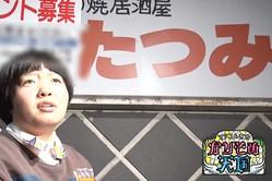 """終始『おっさんずラブ』愛全開!ガチファンのオカリナが""""聖地巡礼""""で大興奮"""