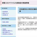 「口座なしは反社」報道に高知市長が反論(画像は高知市公式サイトより)