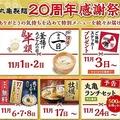「丸亀製麺20周年感謝祭」のポスター(リリースより)