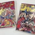 なぜグッとこない?40代の「復刻版 週刊少年ジャンプ」への本音