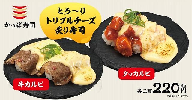 おいしそう…かっぱ寿司が「とろ〜りトリプルチーズ炙り寿司」販売