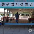 ソウルにある新型コロナウイルスの臨時検査所=(聯合ニュース)