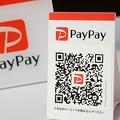 オンラインで使うと最大全額ボーナス還元 PayPayジャンボが9月から