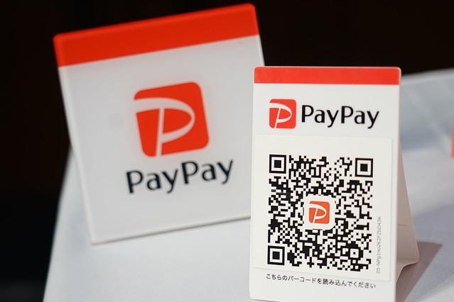 [画像] PayPay、9月から10%還元 全額還元のジャンボも同時開催