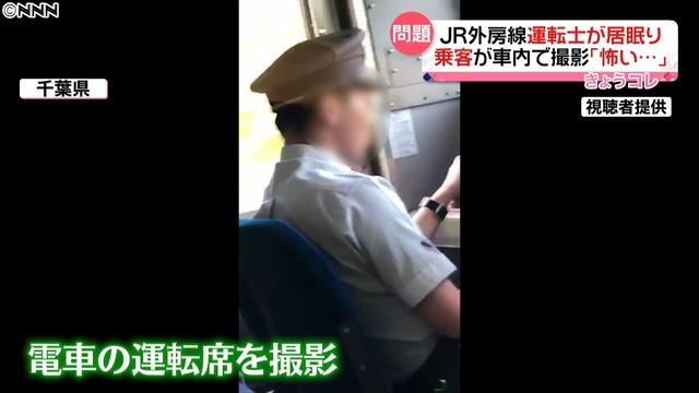 【千葉】JR運転士が走行中に居眠り…乗客が撮影