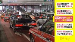 タクシー運賃 変動制 政府が容認へ
