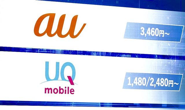 一部のauショップでUQ mobileの取り扱いを3月1日開始