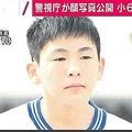 世田谷区の小6不明 顔写真を公開