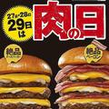 ロッテリア 3日間限定「肉の日」