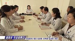 北朝鮮の朝鮮中央テレビは21日、新型肺炎の感染拡大と北朝鮮当局の対応を伝えた=(聯合ニュース)≪転載・転用禁止≫