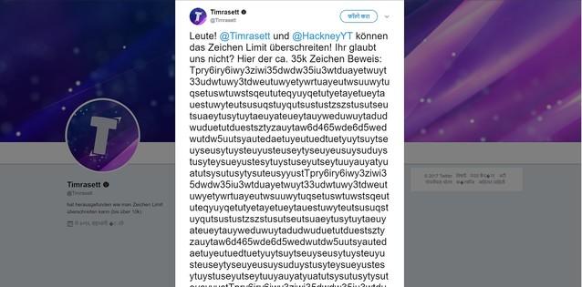 Twitterに「1ツイート3万5000字」可能なバグ。発見者はフォロワーのTL崩壊招いたとしてアカウント停止