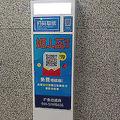 トイレで売っているチリ紙までIoT化 中国で広がるハードのIoT化