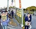 (写真)日めくりカウントダウンを始めた普天間爆音訴訟団の人たち=1日、沖縄県宜野湾市の米軍普天間基地野嵩(のだけ)ゲート前