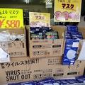 「マスクバブル崩壊」1枚50円に値下げも 客は素通り