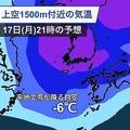 この冬最も強い寒気が流入、九州は最も遅い初雪で大雪のおそれ