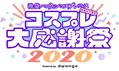 全国のコスプレイヤーがネットに集結! 「池ハロ2020」はオンラインで開催