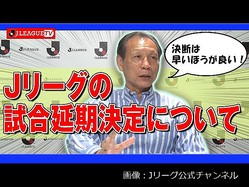 【動画】Jリーグの開催延期 原博実氏「中断よりも再開の決断が難しい」