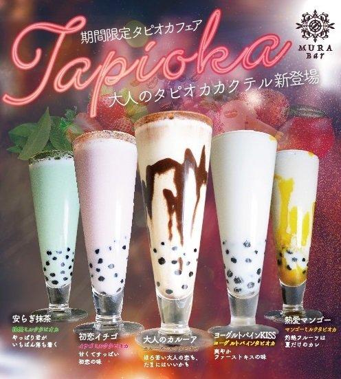 タピオカの「おかわり」、何度でも無料です! 大阪・北新地のバーで夢のイベントが開催される