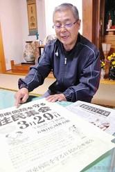 当時の住民運動のポスターを見ながら「地域になくてはならない病院だ」と強調する齊藤さん(秋田県八郎潟町で)