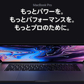 MacBook Pro新モデルを発表 歴代最速の8コア、Core i9搭載モデル