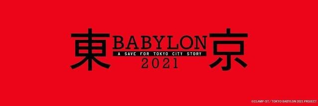 [画像] 模倣盗用が多数判明...アニメ「東京BABYLON2021」制作中止 公式サイト、ツイッター、インスタも閉鎖へ