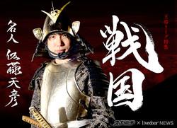 自分だけの個性の追求。将棋界の「貴族」がかける勝利への一手。棋士・佐藤天彦 30歳。