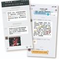 ネットの中国人不法就労者コミュニティには工事現場から中華料理店までさまざまな求人がある