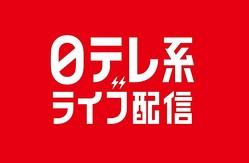 日本テレビ・読売テレビ・中京テレビの三社共同で地上波プライムタイムのTVerライブ配信トライアルを実施