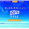 Go Toトラベルの公式サイトがオープン